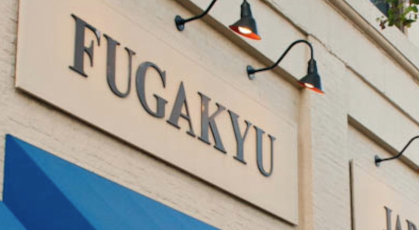 Fugakyu Japanese cuisine is located 1280 Beacon St, Brookline, MA. Overall they earned 4.5 out of 5 stars.